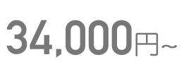 9,500円~